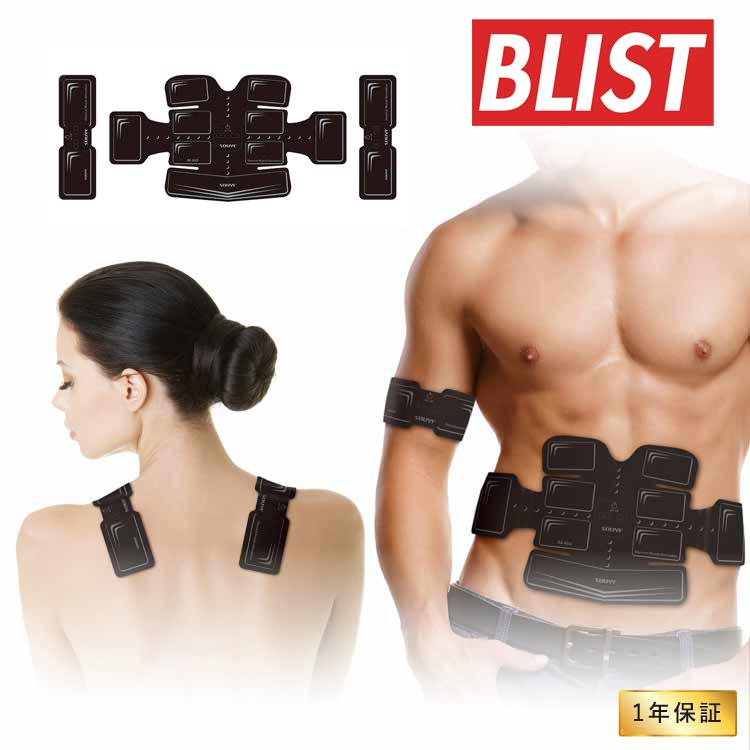 【スーパーセール3/4-3/11】トリプルパワー アクティブ・パッドEMS 14PAD BW-025 /筋トレ/EMS/二の腕/太もも/お腹/肩/刺激/トレーニング/