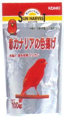 【近喜商事】サンハーベスト 赤カナリアの色揚げ 100gx20個(ケース販売)