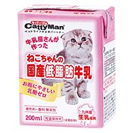 正規品送料無料 お腹にやさしい乳糖ゼロのおいしさ ドギーマンハヤシ ねこちゃんの国産低脂肪牛乳 ケース販売 受注生産品 200mlx24個