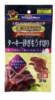 【ドギーマンハヤシ】素材紀行プレミアム ターキー砂ぎもうす切り 30gx48個(ケース販売)