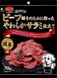 日本ペット ビタワン君のビーフ好きのために作ったやわらかサラミ仕立て 贈り物 70g 高級な