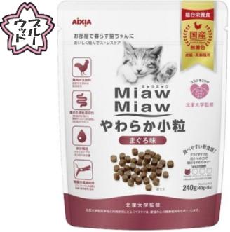 【アイシア】ミャウミャウ やわらか小粒 まぐろ味 240gx12個(ケース販売)