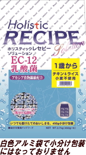 【パーパス】ホリスティックレセピー EC-12 乳酸菌 チキン&ライス 11kg