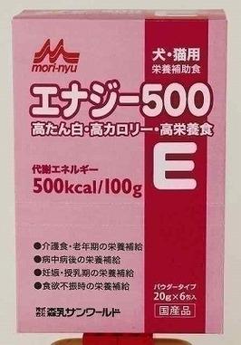 森乳サンワールド エナジー500 スーパーSALE 情熱セール セール期間限定 20gx6包