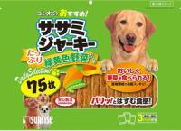【サンライズ】ゴン太のおすすめササミジャーキー 緑黄色野菜入り 75枚x15個(ケース販売)