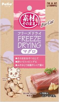 ペティオ 素材そのまま フリーズドライ 40%OFFの激安セール For 9g 新品■送料無料■ Cat マグロ