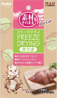 70%OFFアウトレット 大規模セール ペティオ 素材そのまま フリーズドライ For 9g カツオ Cat