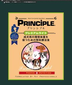 【ワイ・エス・エンタープライズ】プリンシプル プレミアムライト 9kg(4.5kgx2)