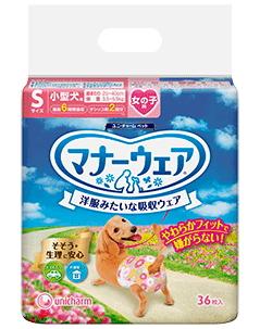 【ユニチャーム】マナーウェア 女の子用 小型犬用 Sサイズ 36枚x8個(ケース販売)