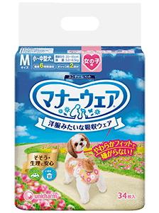 【ユニチャーム】マナーウェア 女の子用 小~中型犬用 Mサイズ 34枚x8個(ケース販売)