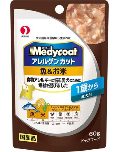 【ペットライン】メディコート・アレルゲンカットパウチ 魚&お米 1歳から 成犬用 60g