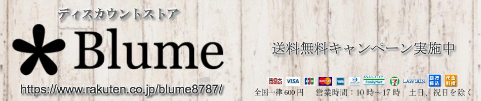 ディスカウントストア【Blume】:ディスカウント価格の高品質な商品を多数取り揃えております!