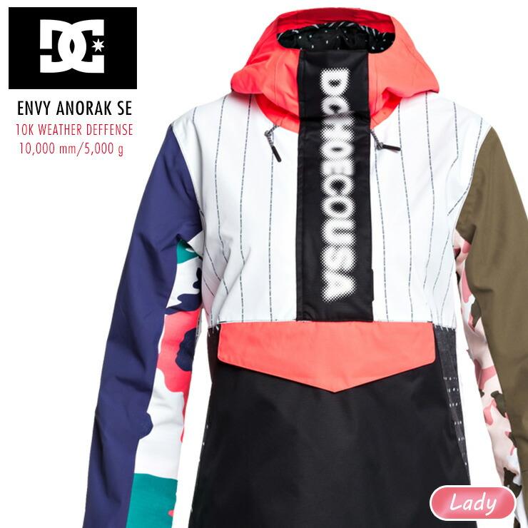 DC SHOE ディーシー ENVY ANORAK SE アノラックジャケット 防水 保温 19-20 2020 スノーボードウェア スノーウェア レディース 女性用 【ぼーだまん】