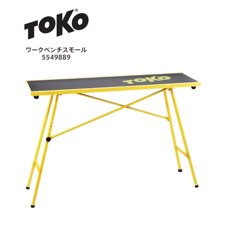TOKO トコ ワークベンチスモール 【5549889】 スキー スノーボード チューンナップ スタンド 【ぼーだまん】