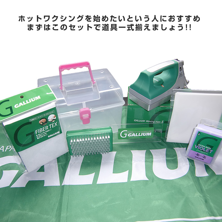 GALLIUM ガリウム トライアルキット WAXセット【ぼーだマン】