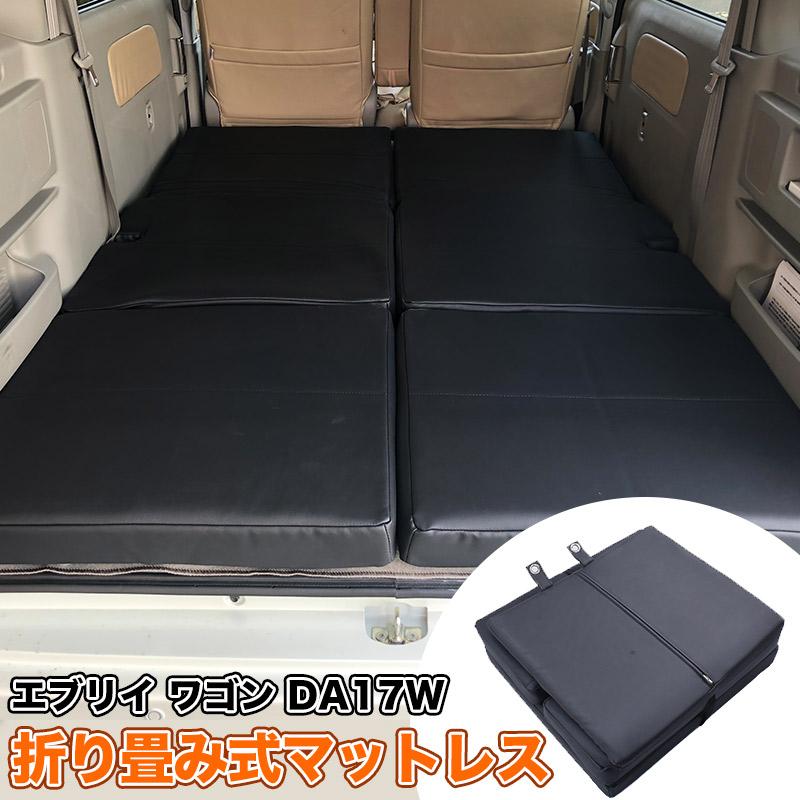 エブリイ ワゴン DA17W 専用 折り畳み式マットレス ベッドマット 車中泊 EVERY WAGON ベッドクッション キャンプにも