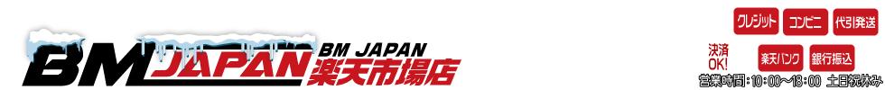 BM JAPAN:車種専用パーツでおなじみのBM Japanです。