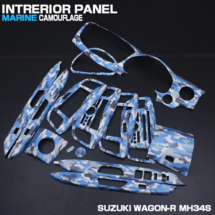 ワゴン-R MH34 インテリアパネル 内装 パネル ブルーカモフラ グリーンカモフラ 14ピース ドレスアップ カスタムパーツ