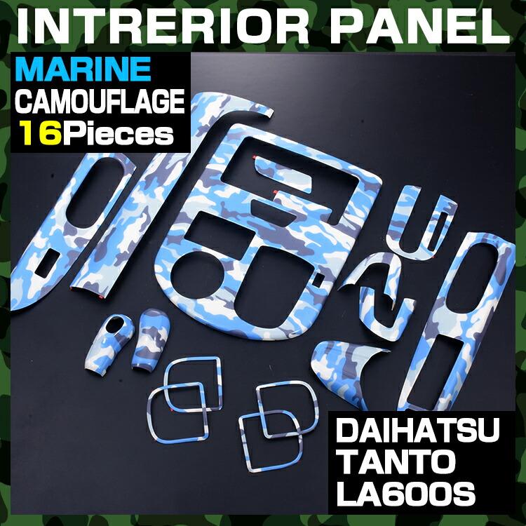 インテリアパネル 内装 パネル タント LA600S ブルーカモフラ グリーンカモフラ 16ピース ドレスアップ カスタムパーツ センター コンソール エアコン パネル ダクト グローブ ボックス ダッシュ ボード ウインドウ スイッチ