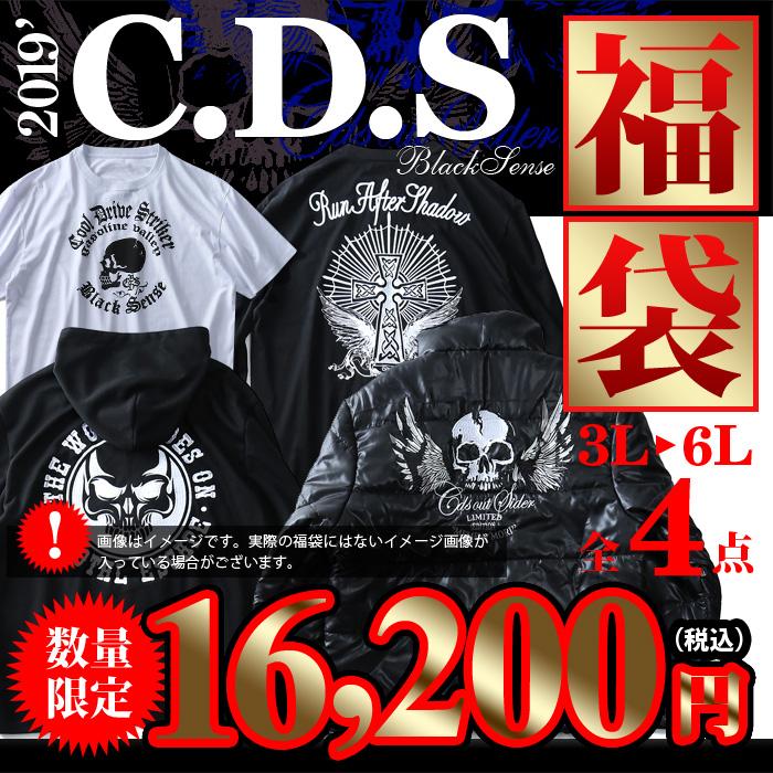 【先行予約販売】【大きいサイズ】【メンズ】[3L・4L・5L・6L]CDS 2019年 福袋(アウター パーカー 長袖Tシャツ 半袖Tシャツ) 数量限定 448191