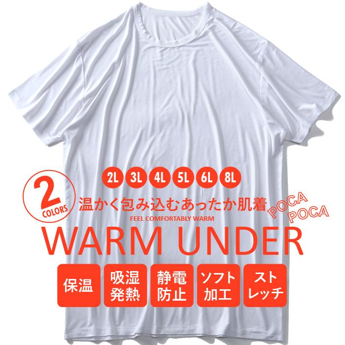 大きいサイズの服 大きいサイズ メンズ 在庫一掃 メンズファッション ファッション 3L 4L 5L 6L 7L 8L 肌着 SALENEW大人気! 下着 Tシャツ クルーネック クールビズ アンダーウェア DODD ゆったり ウォームアンダー インナー 半そで DANIEL COOLBIZ 半袖 azu-190501