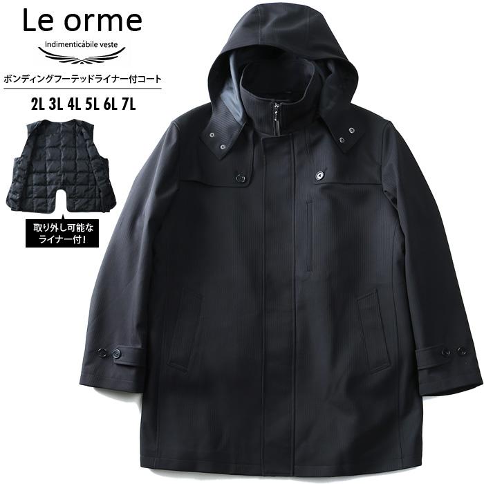 【大きいサイズ】【メンズ】Le orme ボンディングフーテッドライナー付コート【秋冬新作】azc8718601