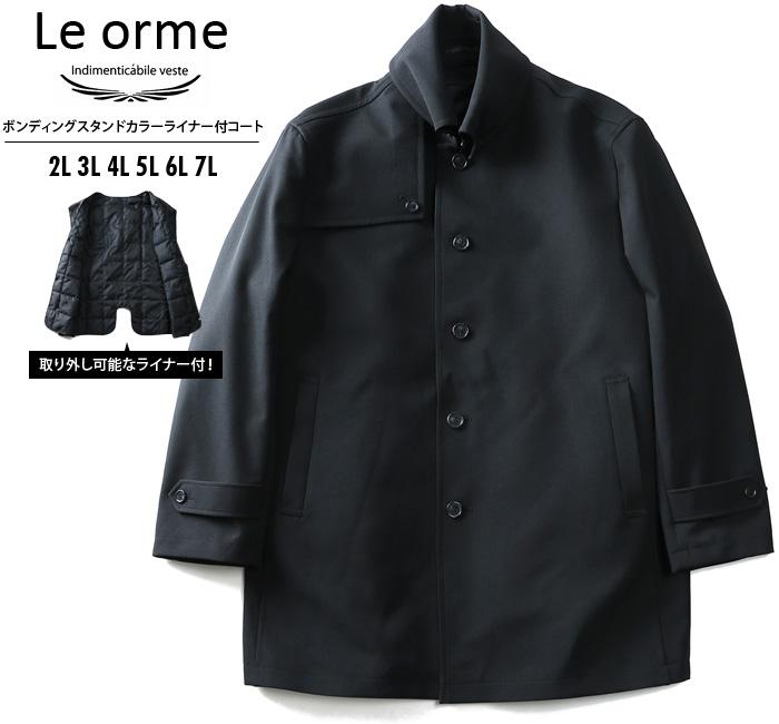 【大きいサイズ】【メンズ】Le orme ボンディングスタンドカラーライナー付コート azc8718602