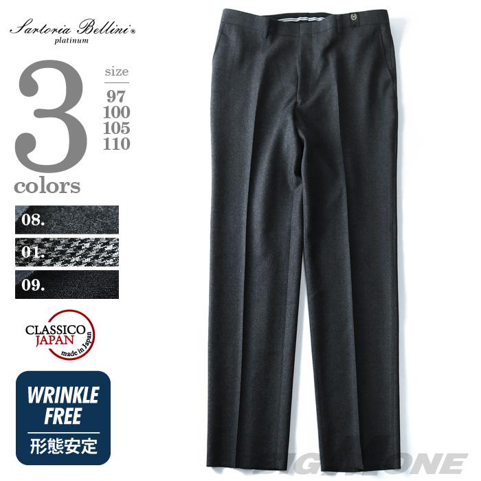 大きいサイズ メンズ SARTORIA BELLINI 日本製 形態安定加工 ウール100% ノータックスラックス 569600