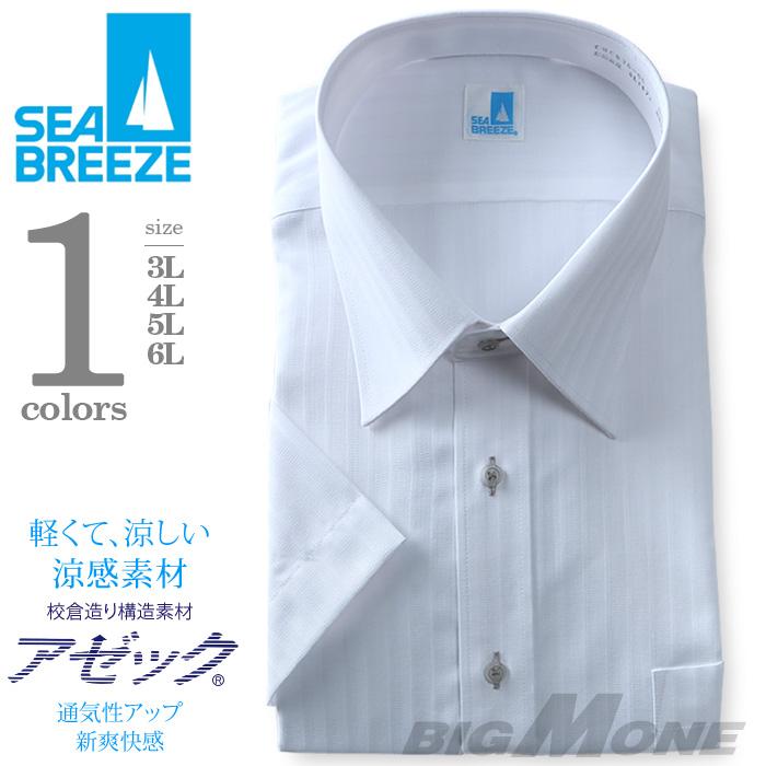【2点目半額】【大きいサイズ】【メンズ】SEA BREEZE(シーブリーズ) 半袖ワイシャツ レギュラー 形態安定 ehcb26-6