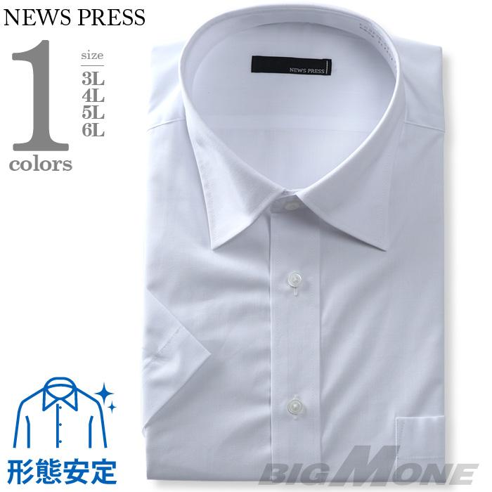 大きいサイズの服 大きいサイズ メンズ ファッション 3L 4L 5L 6L 7L 8L 半袖 半そで ビジネスシャツ PRESS 吸汗速乾 ゆったり 保障 高額売筋 ehnp90-3 セミワイド ワイシャツ 形態安定 ビジネス レギュラー クールビズ NEWS 半袖ワイシャツ