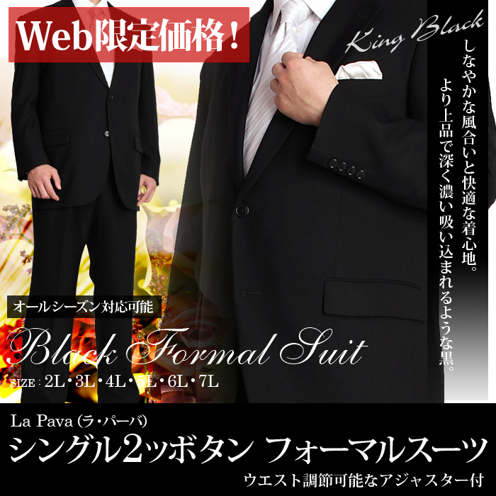 大きいサイズ ブランド買うならブランドオフ フォーマルスーツ 礼服 メンズ La Pava ラ パーバ シングル 冠婚葬祭 アジャスター付 結婚式 2ツボタン 1500 喪服 フォーマル ブラック 奉呈