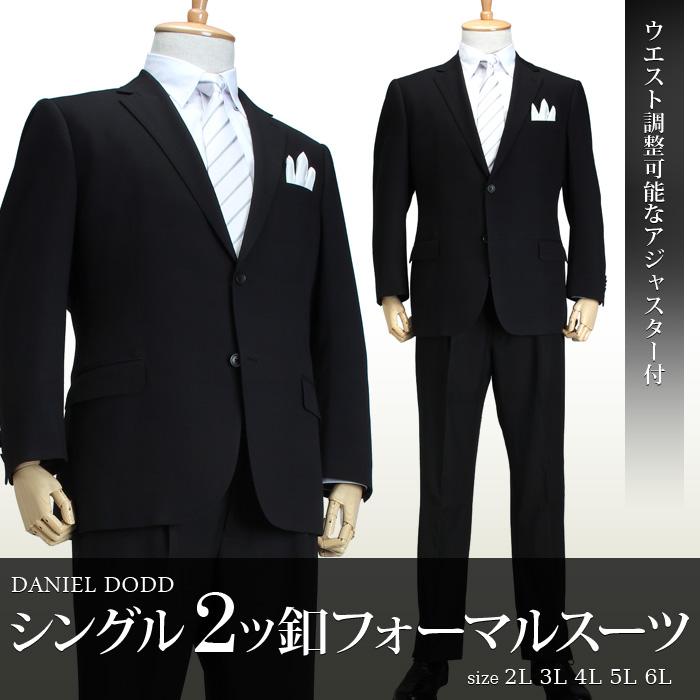 礼服 メンズ ブラックフォーマル 大きいサイズ シングル 2ツボタン アジャスター付 フォーマルスーツ ・礼服・冠婚葬祭 喪服 azlfm-04