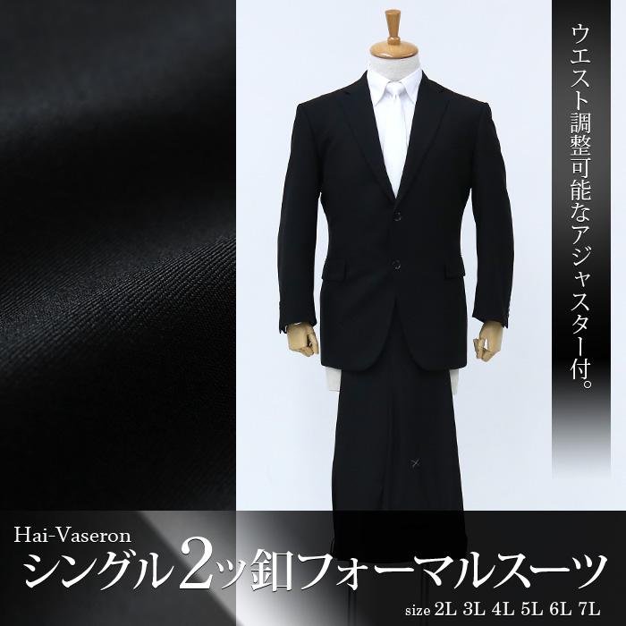 大きいサイズ メンズ Hai-Vaseron シングル 2ツボタン アジャスター付 フォーマルスーツ【ブラックフォーマル・礼服・冠婚葬祭】 1200
