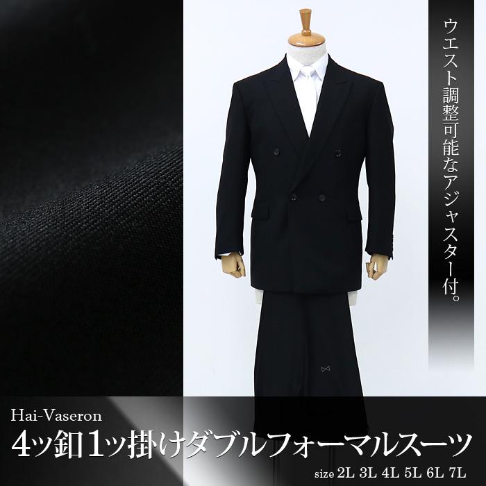 大きいサイズ メンズ Hai-Vaseron 4ツ釦1ツ掛け ダブルフォーマルスーツ【ブラックフォーマル・礼服・冠婚葬祭】 1300