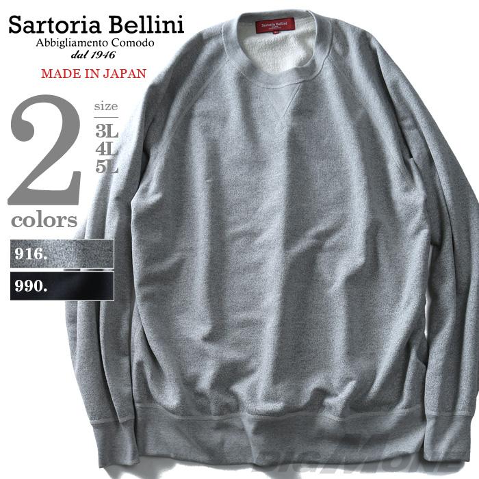 【大きいサイズ】【メンズ】SARTORIA BELLINI 日本製 吊り編み クルーネックトレーナー【made in japan】azsw-1704ag1