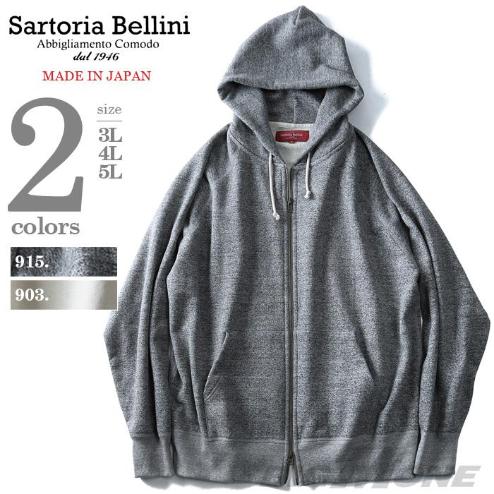 【大きいサイズ】【メンズ】SARTORIA BELLINI 日本製 吊り編み フルジップパーカー【made in japan】azsw-1704ag2