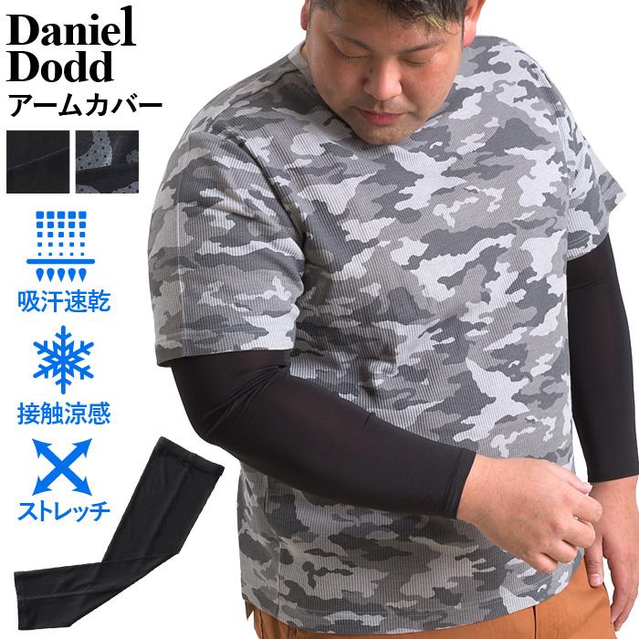 大きいサイズの服 オープニング 大放出セール 大きいサイズ メンズ メンズファッション ファッション DANIEL ストレッチ 日本限定 アームカバー DODD azac-210201 接触涼感 吸汗速乾