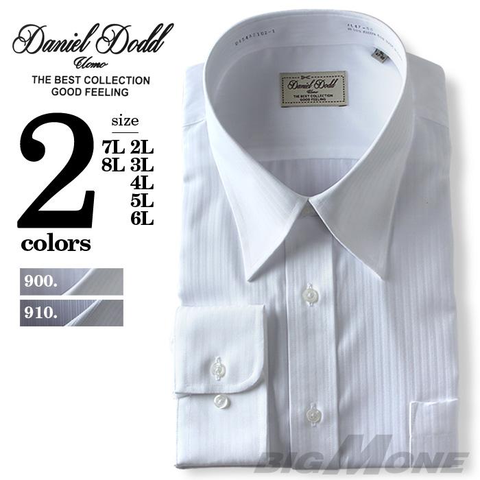 大きいサイズの服 大きいサイズ メンズ ファッション 3L 4L 5L 6L 7L 8L 長袖 長そで ゆったり 大幅値下げランキング レギュラー ワイシャツ DANIEL 吸汗速乾 d454az102 ビジネス 2点目半額 形態安定加工 ビジネスシャツ 長袖ワイシャツ DODD マーケット
