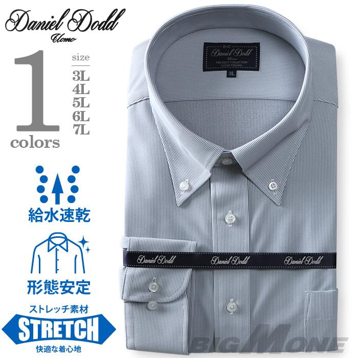 大きいサイズの服 大きいサイズ メンズ ファッション 3L 4L 5L 6L 7L 信頼 8L 長袖 激安挑戦中 長そで ビジネスシャツ ワイシャツ 形態安定加工 形態安定 吸汗速乾 ewdn80-70 吸水速乾 ストレッチ 2点目半額 DANIEL ビジネス ゆったり 長袖ワイシャツ 長袖ニットワイシャツ DODD ボタンダウン