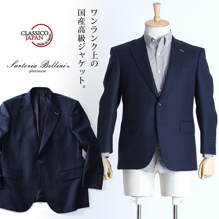 大きいサイズ メンズ SARTORIA BELLINI 日本製 2ツ釦テーラードジャケット jbj6w006