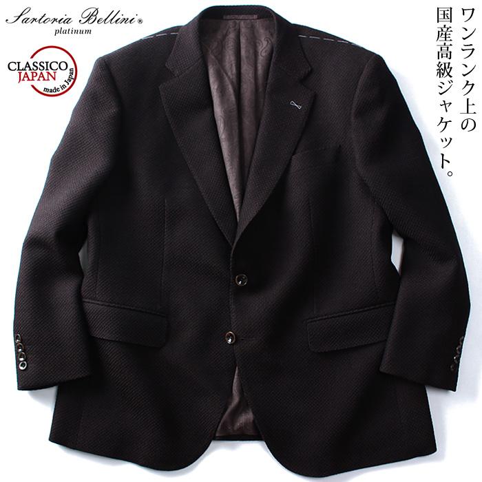 大きいサイズ メンズ SARTORIA BELLINI 日本製 2ツ釦テーラードジャケット jbj6w008