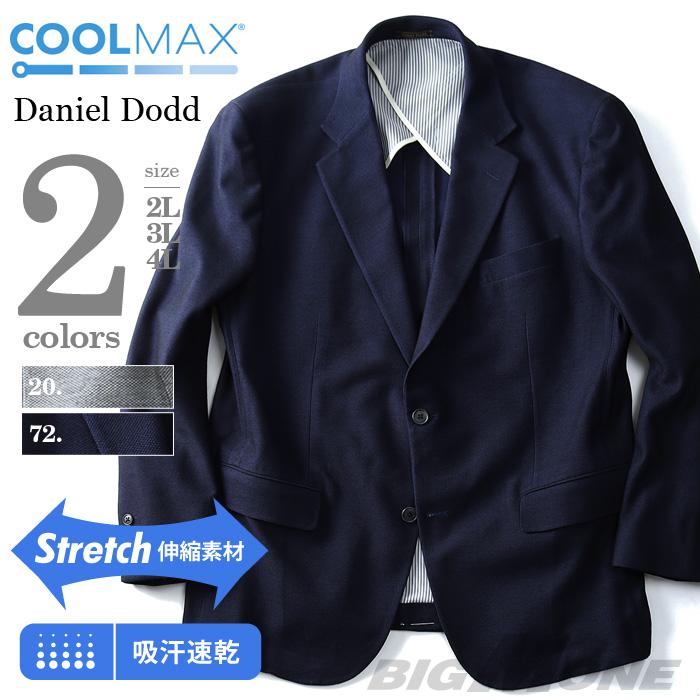 大きいサイズ メンズ DANIEL DODD COOLMAX 吸汗速乾 シルケットジャケット 日本製生地使用 z714-1432
