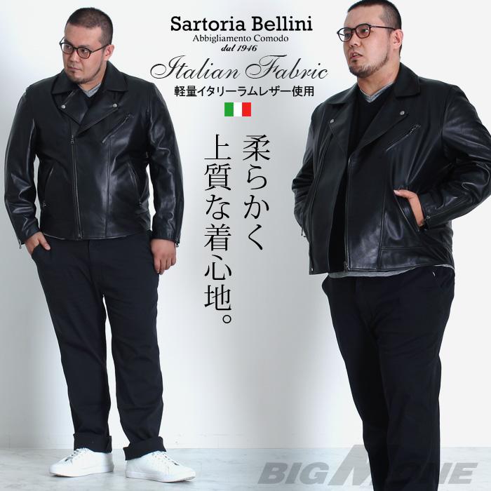 ラムレザーダブル ライダースジャケット 大きいサイズ メンズ SARTORIA BELLINI azle-505