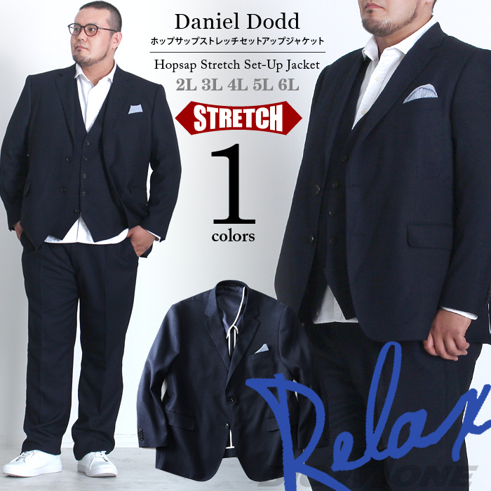 ストレッチ セットアップジャケット 大きいサイズ メンズ DANIEL DODD ホップサップ azjk3217601