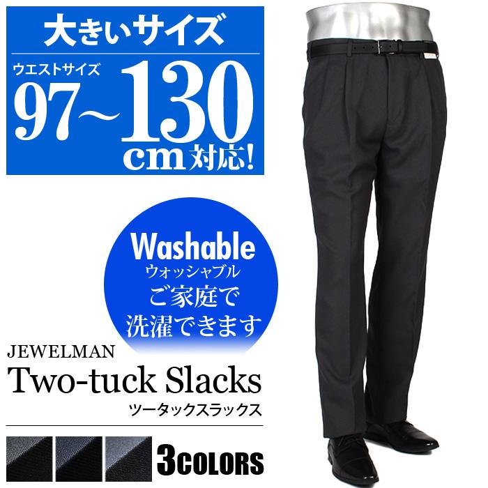 大きいサイズの服 大きいサイズ メンズ ファッション 3L 訳あり商品 4L 5L 6L 7L 実物 8L パンツ 9650 ツータック ウォッシャブル ズボン ワークウェア スラックス JEWELMAN ビジネス クールビズ ゆったり