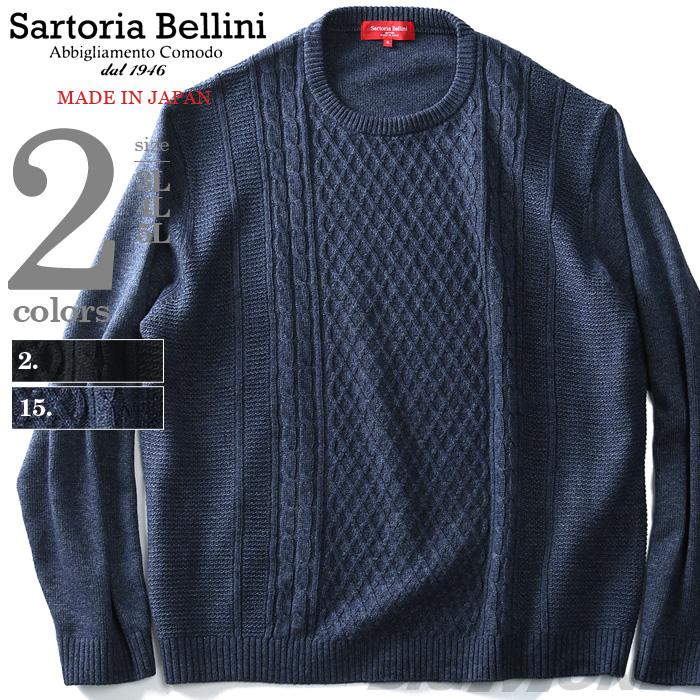 【大きいサイズ】【メンズ】SARTORIA BELLINI 日本製 クルーネックケーブルセーター【made in japan】azk-1805d3