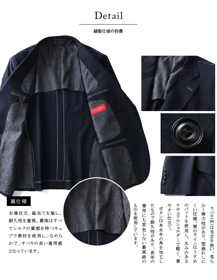 【大きいサイズ】【メンズ】SARTORIA BELLINI 日本製 2ツ釦テーラードジャケット jbj8s001