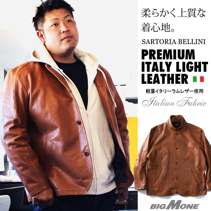 【大きいサイズ】【メンズ】SARTORIA BELLINI ベジタブル加工イタリアンレザージャケット azle-509
