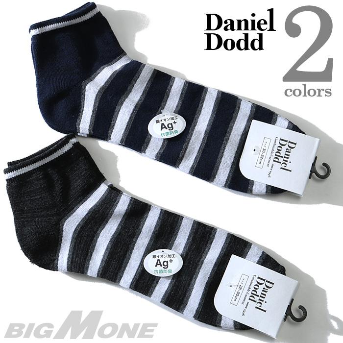 397e709eadcbeb 【大きいサイズ】【メンズ】DANIELDODD抗菌防臭ボーダー柄スニーカーソックス【靴下