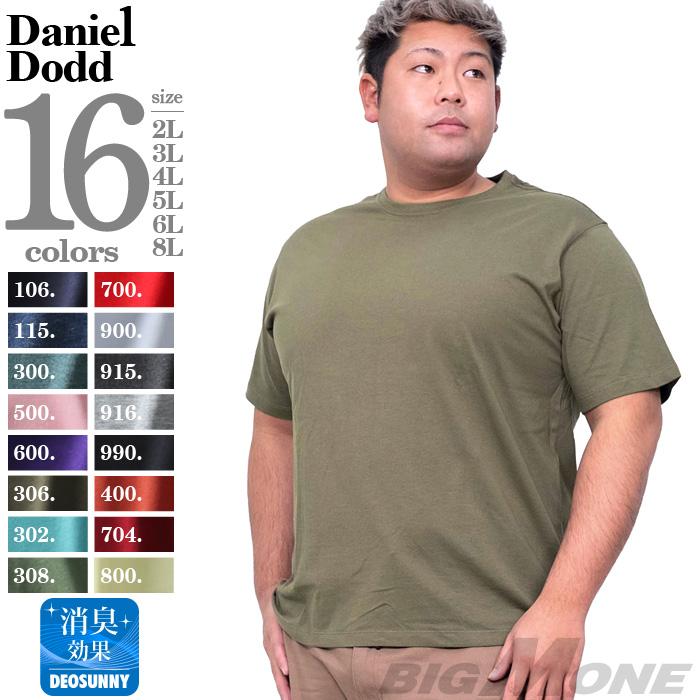 大きいサイズの服 大きいサイズ メンズ 人気ブランド多数対象 メンズファッション ファッション 3L 4L 5L 6L 7L 8L 半袖 低価格化 半そで azt-009005 無地 DODD クールビズ 半袖Tシャツ ストリート おしゃれ カジュアル プリント オーガニックコットン Tシャツ DANIEL